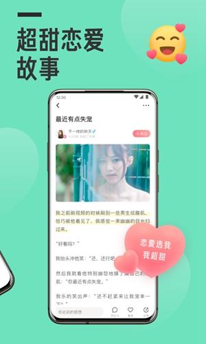 情兮app截圖2