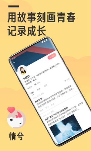 情兮app截圖1