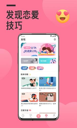 情兮app截圖4