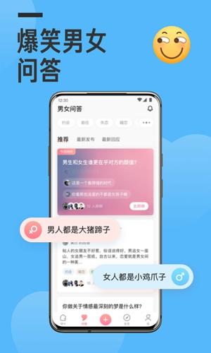 情兮app截圖3