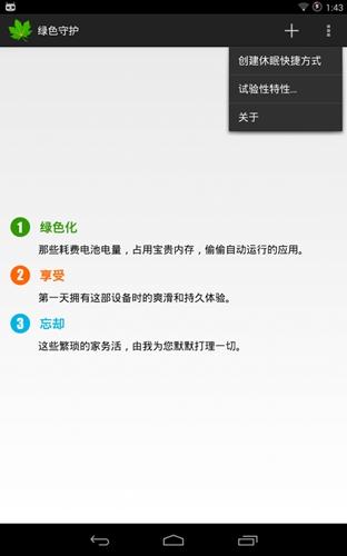 綠色守護app截圖2
