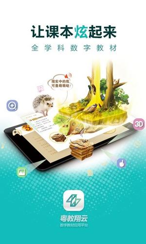粤教翔云数字教材应用平台app截图1