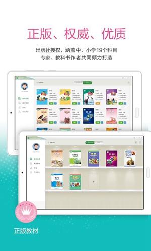 粤教翔云数字教材应用平台app截图4