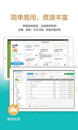 粤教翔云数字教材应用平台app截图2