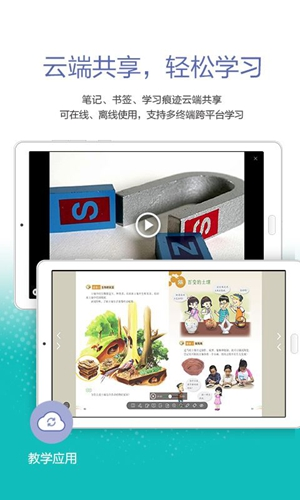 粤教翔云数字教材应用平台app截图3