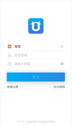 淘寶賣家版app怎么注冊