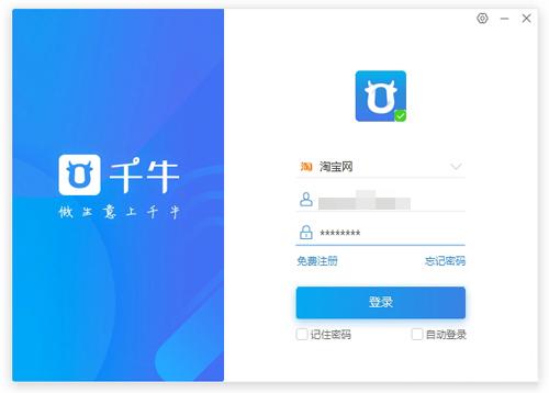 淘寶賣家版app怎么登錄3
