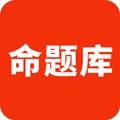 命题库app