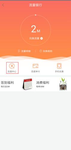 百度糯米app圖片2