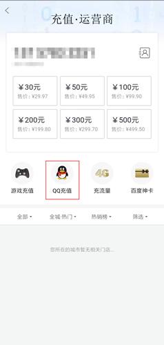 百度糯米app圖片3
