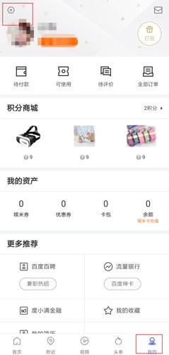 百度糯米app圖片1