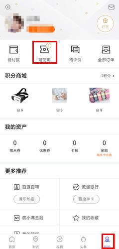 百度糯米app圖片