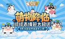 《奶牛镇的小时光》9月26日全平台正式上线!