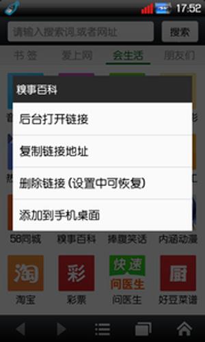 悅動瀏覽器app截圖2