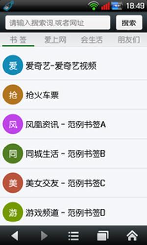 悅動瀏覽器app截圖4