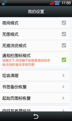 悅動瀏覽器app截圖5