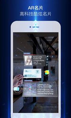 AR瀏覽器app截圖4