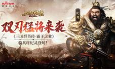 《三国群英传-霸王之业》骑兵将纪灵登场!