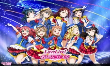 《Love Live! 学园偶像祭》出展CICF 主题痛巴夺眼球