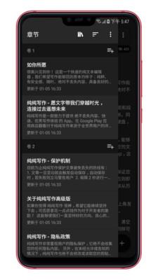 纯纯写作app截图3