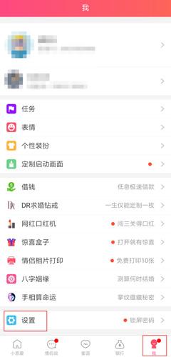 小恩爱app图片1
