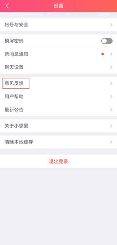 小恩爱app图片2