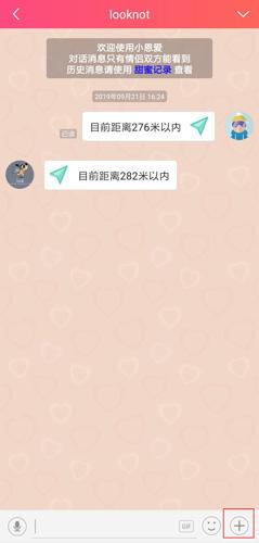 小恩爱app图片11