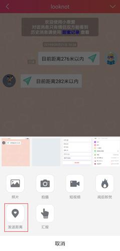 小恩爱app图片12