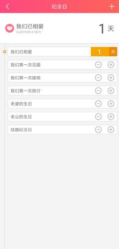 小恩爱app图片3