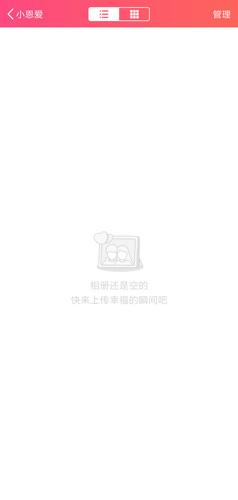 小恩爱app图片4