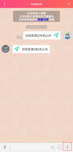 小恩爱app图片5