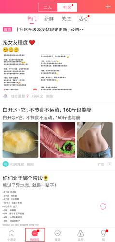 小恩爱app图片7
