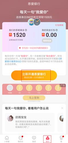 小恩爱app图片8