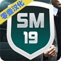 足球經理19