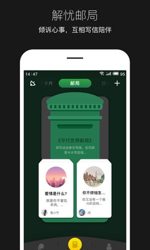 平行世界app截圖1