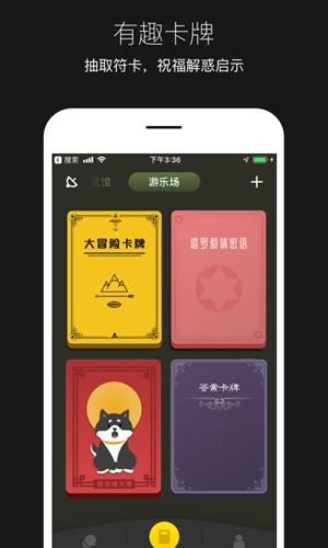 平行世界app截圖2