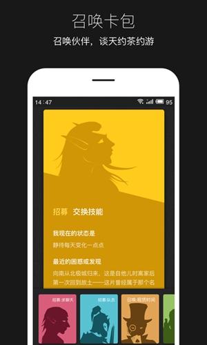 平行世界app截圖4