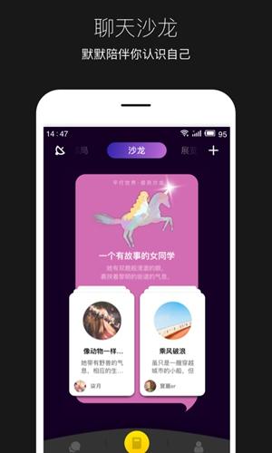 平行世界app截圖5