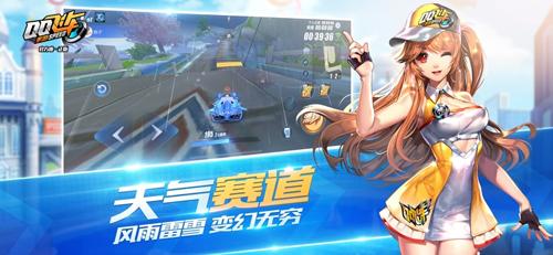 QQ飞车手游截图3