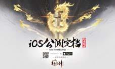 《軒轅劍龍舞云山》公測定檔10月18日 AppStore預訂開啟