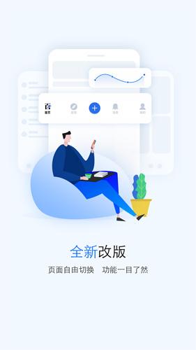 百家號app截圖1