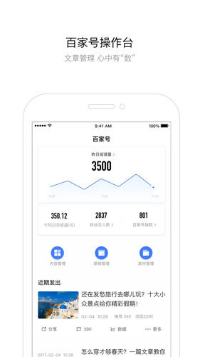 百家号app截图4