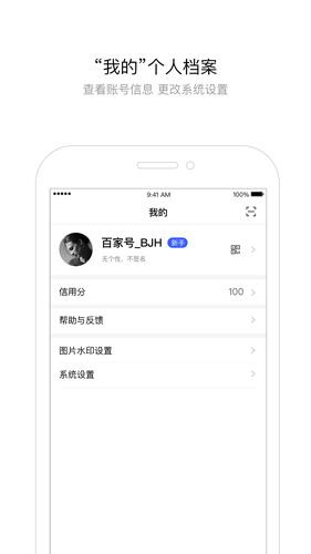 百家号app截图5