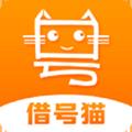 借号猫app