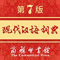 現代漢語詞典app