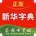 新華字典手機版