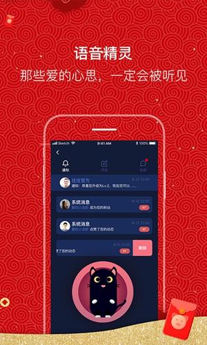 音之app截图4