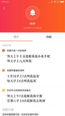 小愛音箱app安卓版截圖3