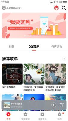 小愛音箱app安卓版截圖2