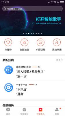 小愛音箱app安卓版截圖1